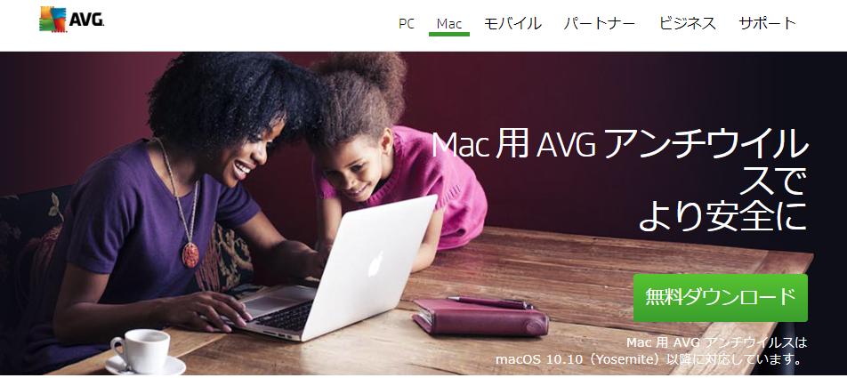 AVGアンチウィルスMac
